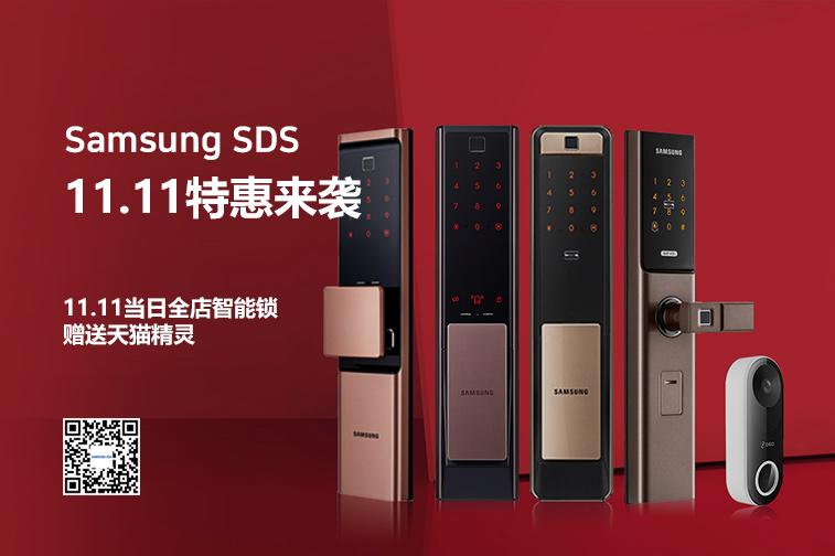 Samsung SDS 11.11特惠来袭