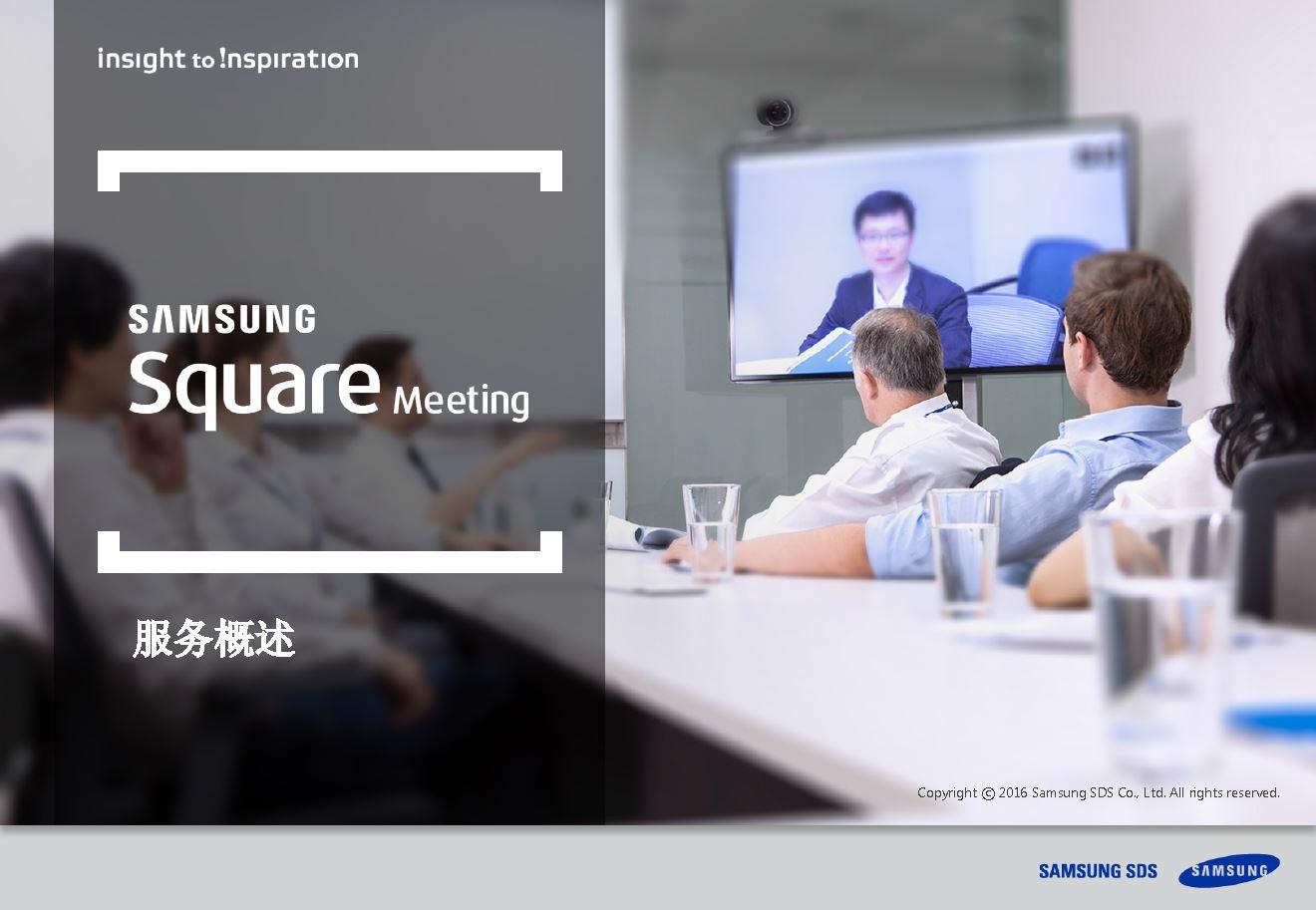 Square Meeting提高工作效率