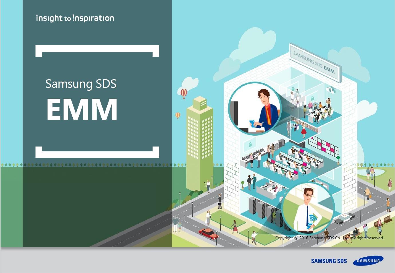 让确保数据安全变简单的EMM