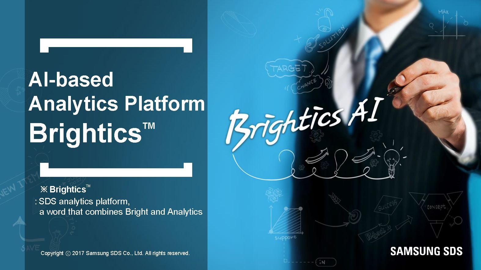 用Brightics AI综合分析数据