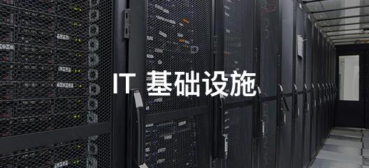 IT 基础设施