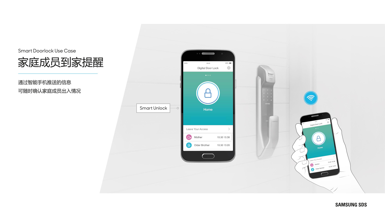 无需钥匙密码,通过智能手机蓝牙,实现智能出入