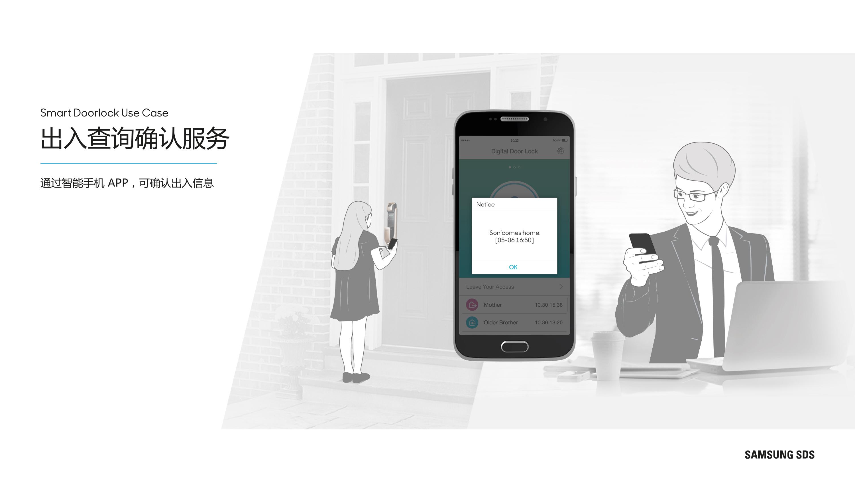 通过智能手机推送的信息,可随时确认家庭成员出入状况