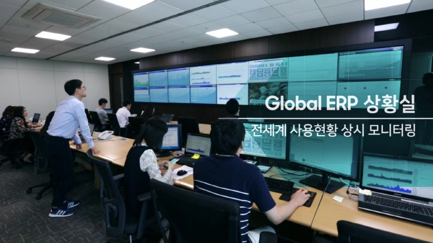 Check out the integrated operation situation room that stably operates worldwide ERP 24 hours a day.