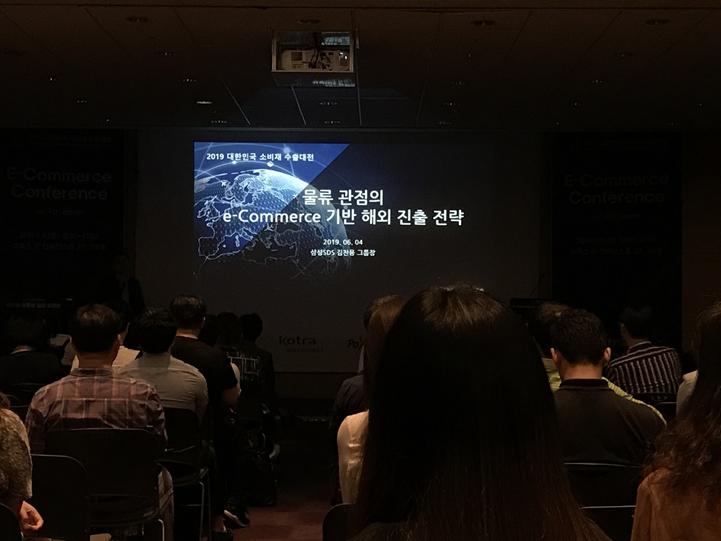 Korea Consumer Goods Showcase site 03