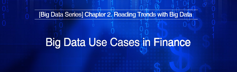 [Big Data Series] Chapter 2. Reading Trends with Big Data, Big Data Use Cases in Finance