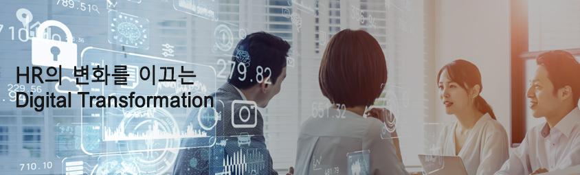 hr의 변화를 이끄는 Digital Transformation