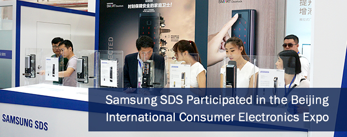 Samsung SDS Participated in the Beijing International Consumer Electronics Expo