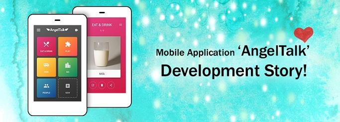 Mobile Application 'AngelTalk' Development Story!