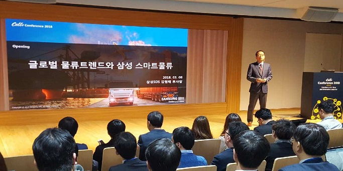 Statements on the logistics market trends and Samsung smart logistics given by the vice president of the Samsung smart logistics Kim-hyung Tae for the opening announcements