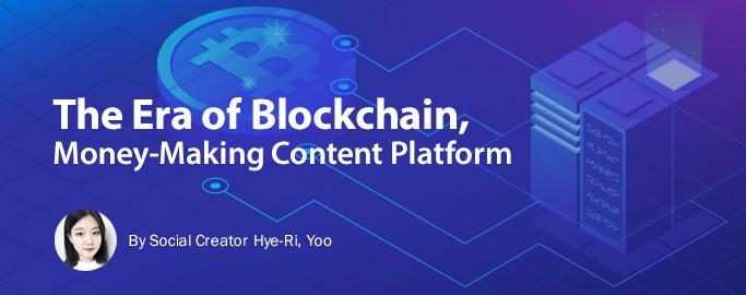 the-era-of-blockchain, Money-Making Content Platform, By Social Creator Hye-Ri, Yoo