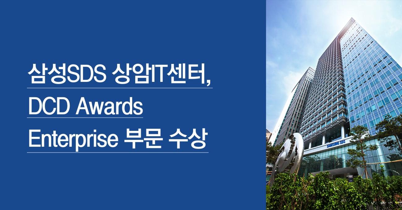 삼성SDS 상암IT센터, DCD Awards Enterprise 부문 수상