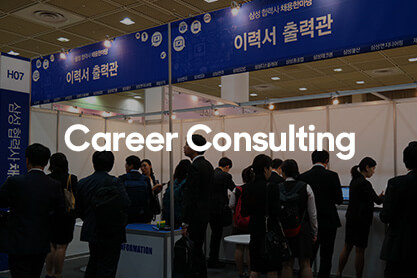 Job Consulting