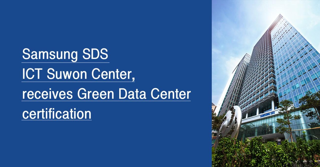 samsung-sds-ict-suwon-center-receives-green-data-center-certification