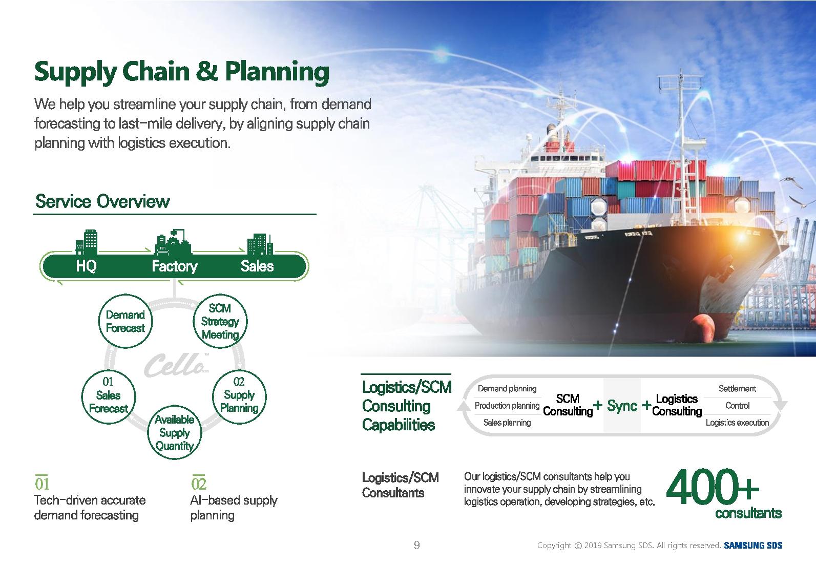 Logistics   SCM   Samsung SDS