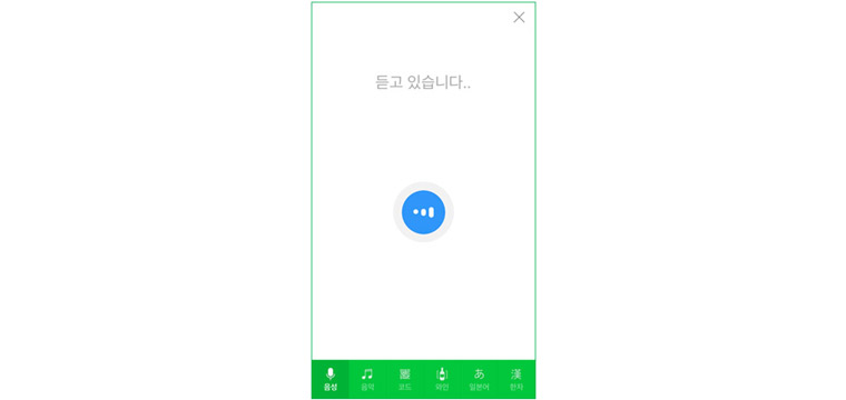 Naver's Voice Searching using Deep Learning (Source: bloter.net)