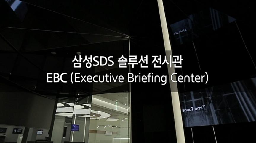Digital Interactive 전시공간 EBC를 경험해보세요.