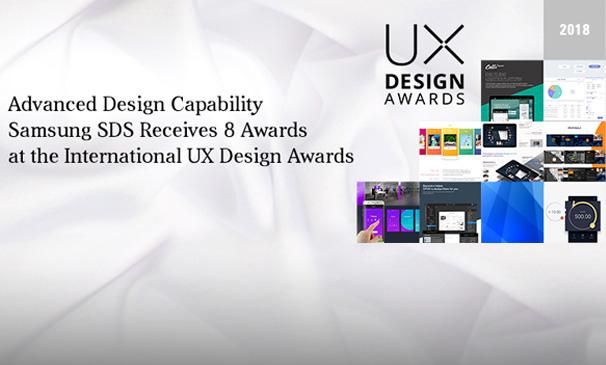 삼성SDS 솔루션, 글로벌 UX 디자인상 수상