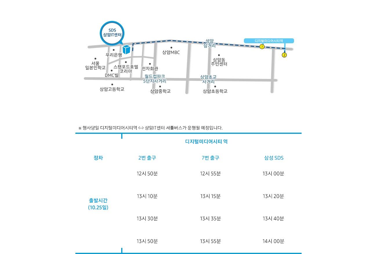삼성SDS 상암센터