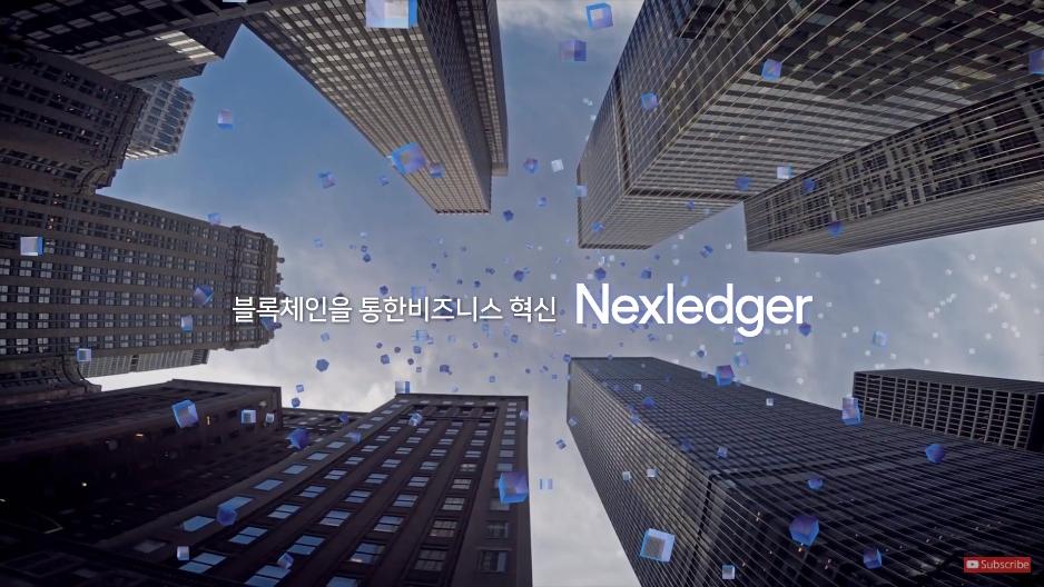 넥스레저, 기업용 블록체인 플랫폼  동영상 보기