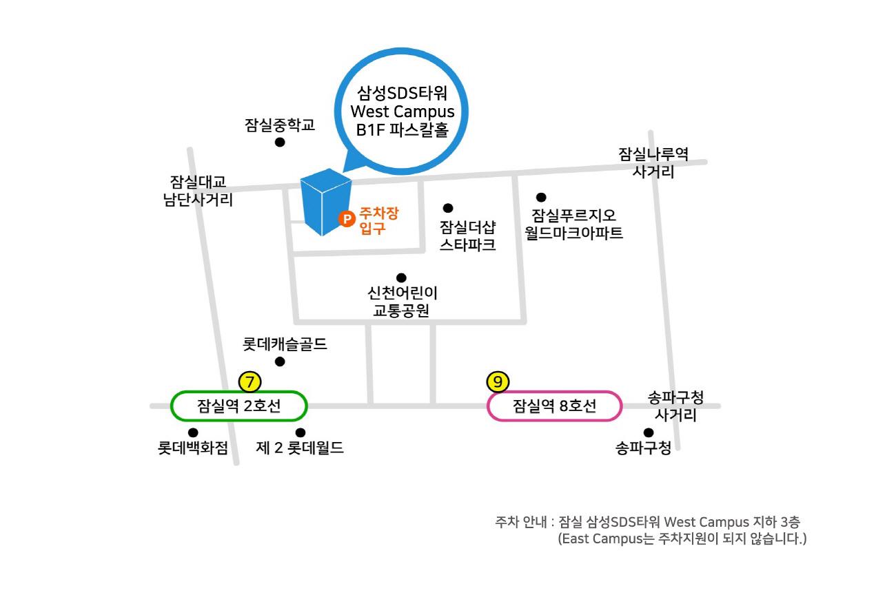 서울특별시 송파구 올림픽로 35길 125 삼성SDS 서관 B1 파스칼홀