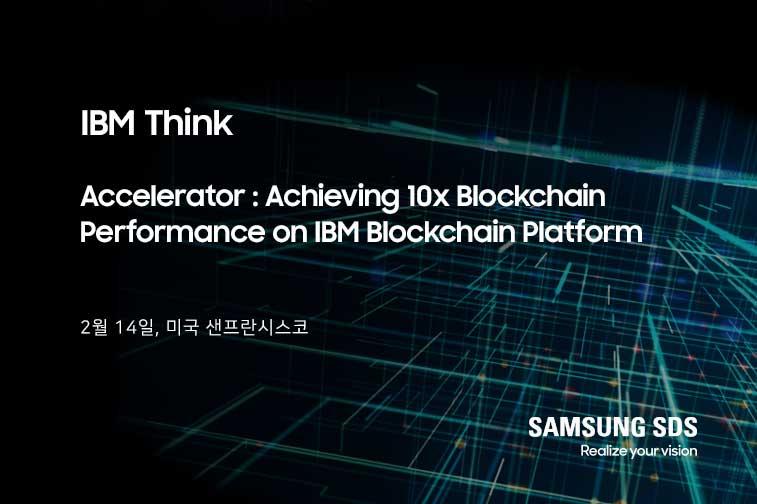 IBM Think 2019에서 만나는 삼성SDS 초고속 블록체인