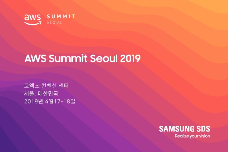 2019/04/17~18 ,  AWS Summit Seoul 2019에서 삼성SDS 클라우드를 만나보세요