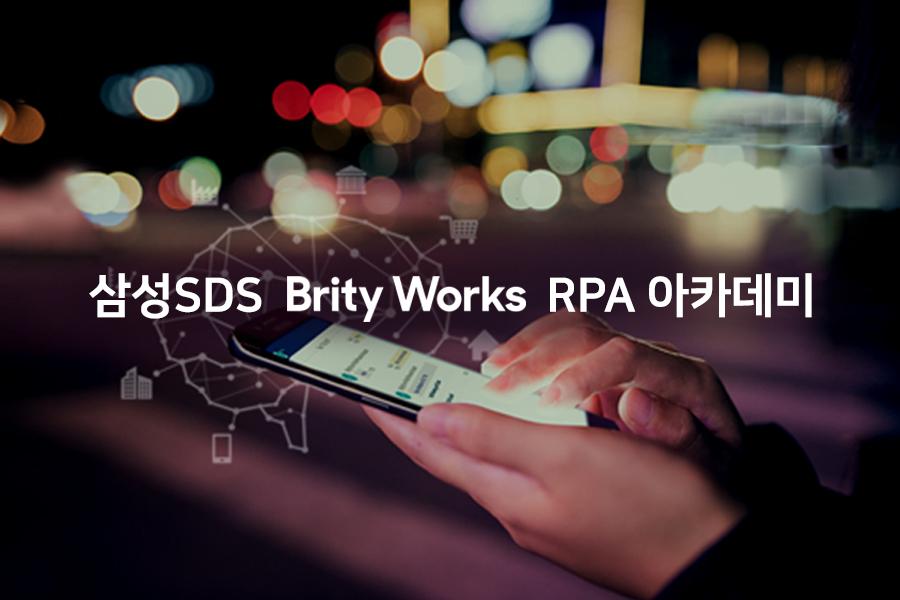 삼성SDS Brity Works RPA 아카데미 모집
