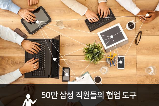 Square EFSS - 50만 삼성 직원들의 협업 도구