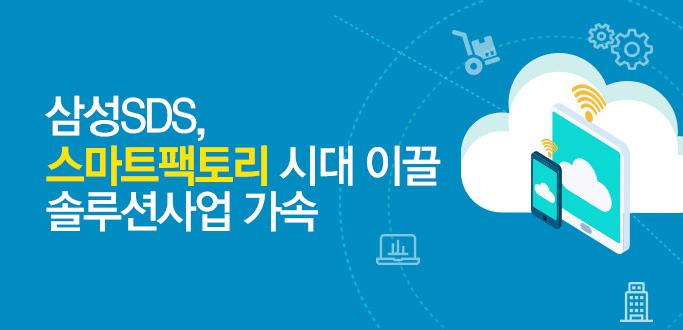 삼성SDS,스마트팩토리 시대 이끌 솔루션사업 가속