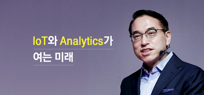 IoT와 Analytics가 여는 미래