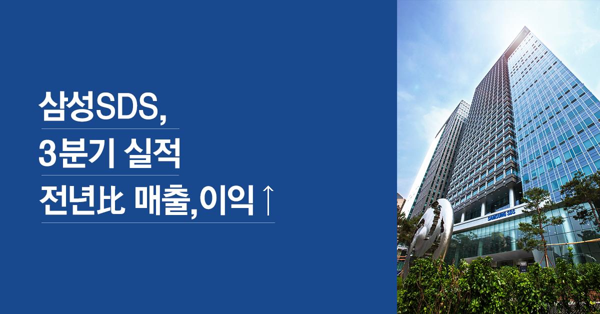 삼성SDS 3분기 실적 상승