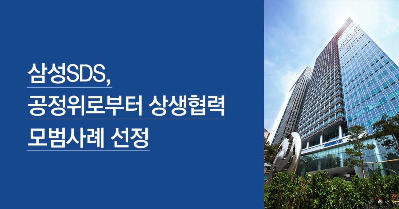 삼성SDS, 공정위로부터 상생협력 모범사례 선정