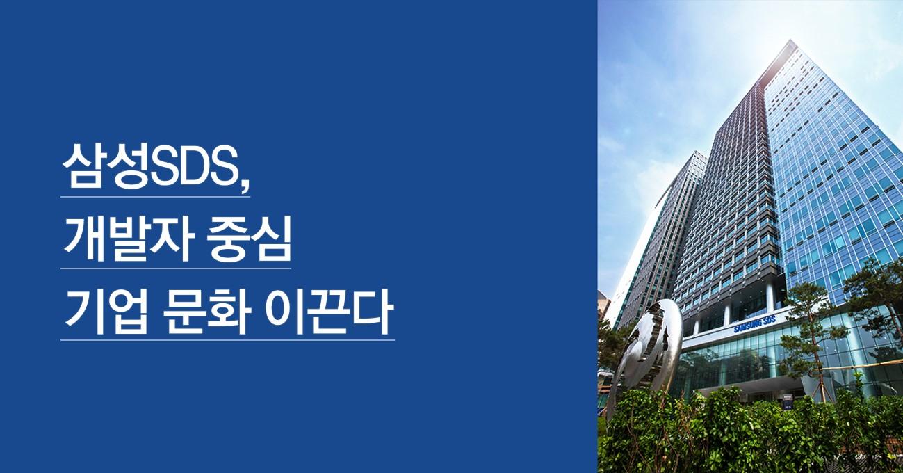 삼성SDS, 개발자 중심 기업 문화 이끈다