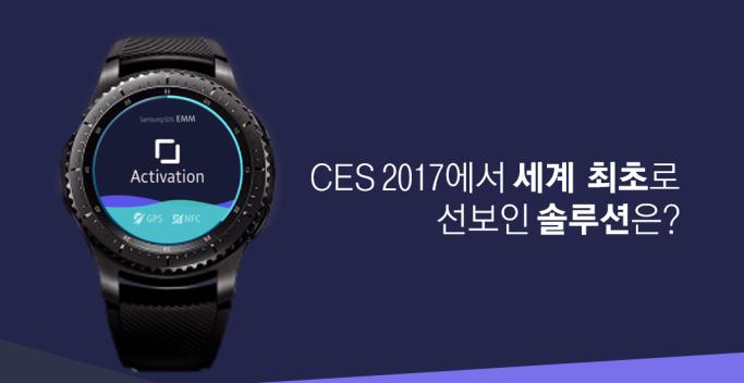 CES 2017에서 세계 최초로 선보인 솔루션은?