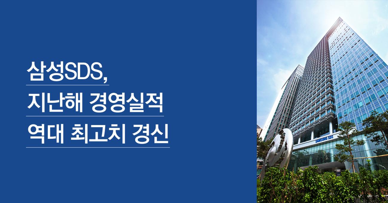 삼성SDS,지난해 경영실적 역대 최고치 경신