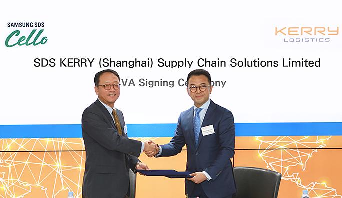 삼성SDS, 중국 케리 로지스틱스와 합작회사(JV)설립
