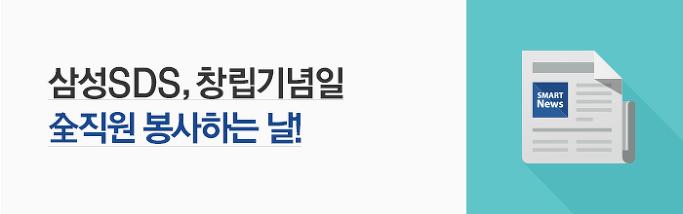 삼성SDS 창립기념일, 全 직원 봉사하는 날!