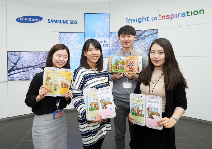 삼성SDS 봉사활동 사진 1