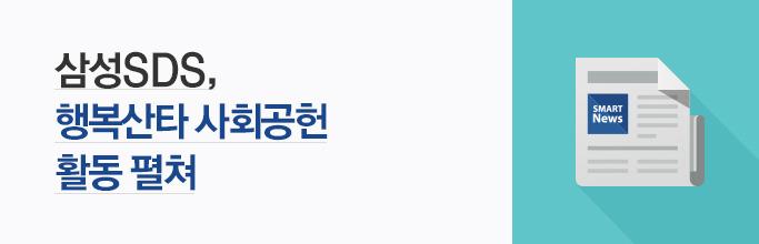 삼성SDS, 행복산타 사회공헌 활동 펼쳐
