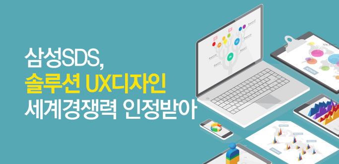 삼성SDS, 솔루션 UX디자인 세계 경쟁력 인정받아