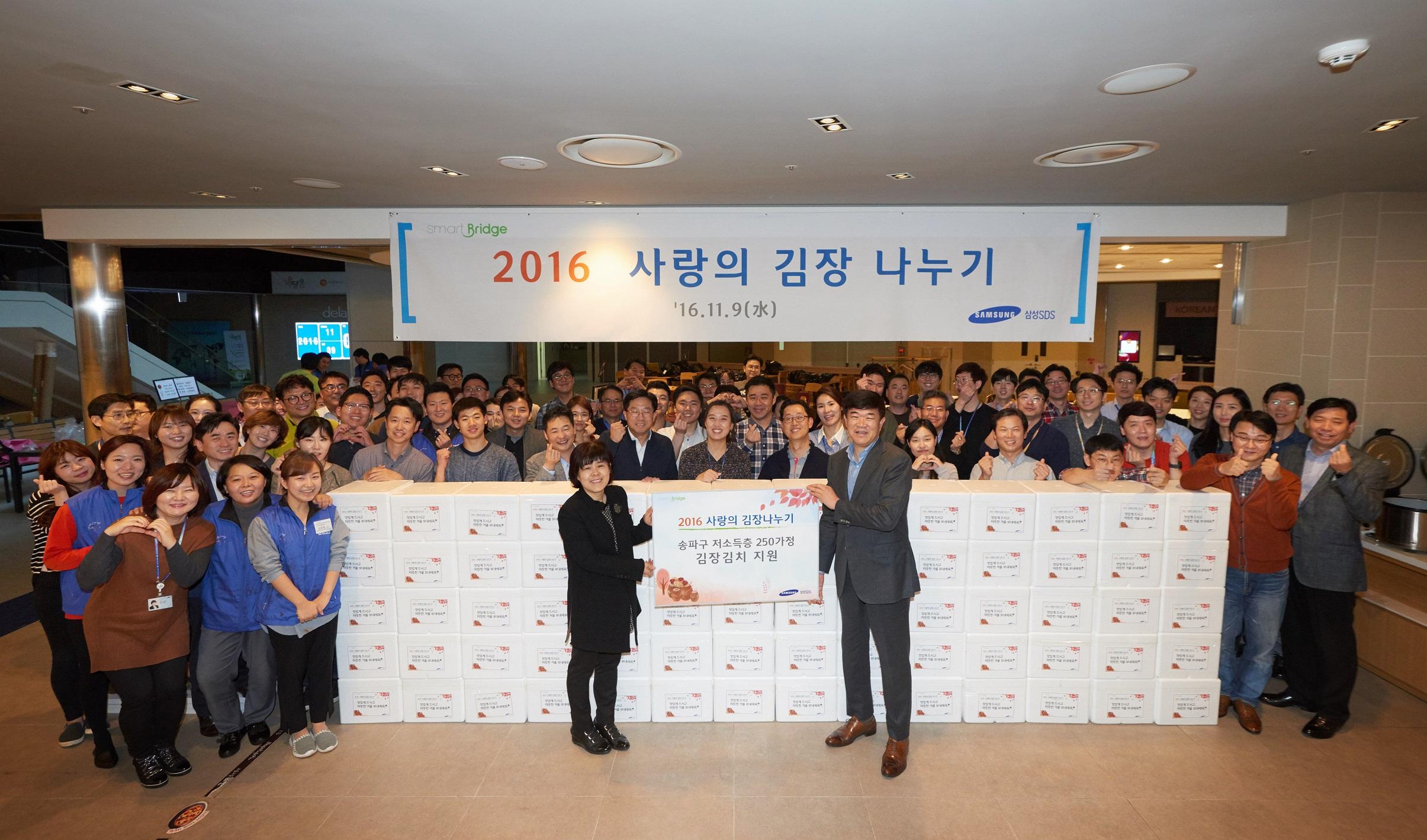 삼성SDS의 사랑의 김장 나누기 봉사활동하는 모습