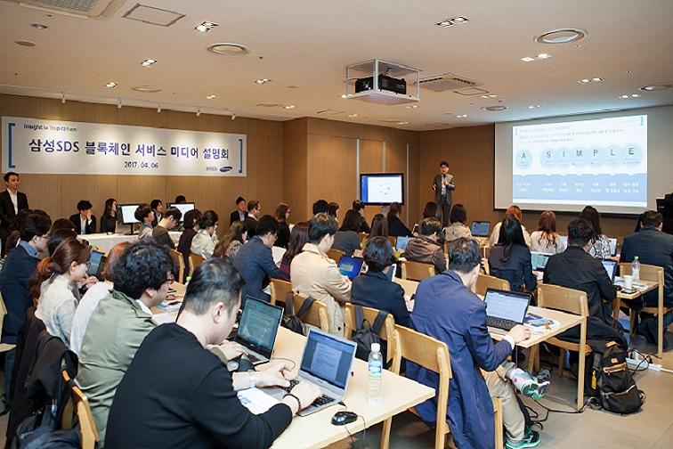 삼성SDS는 4월 6일 삼성SDS타워에서 블록체인 서비스 서비스 미디어 설명회를 개최했다