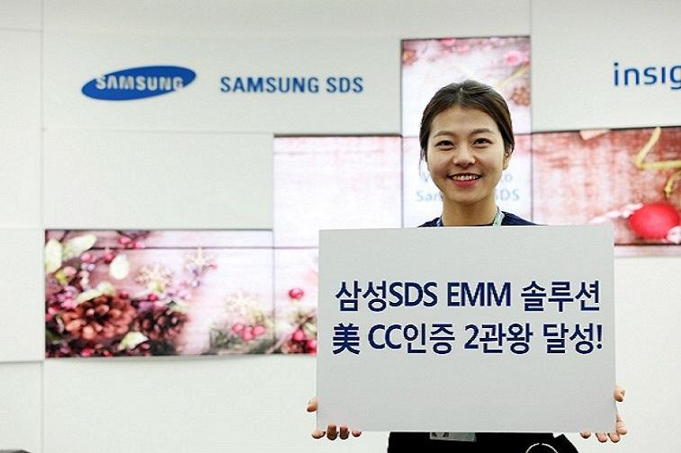삼성SDS EMM 솔루션 미 CC인증 2관완 달성을 소개하는 모습