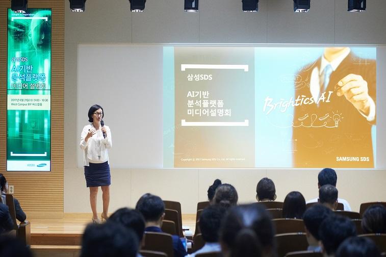삼성SDS, AI기반 분석플랫폼 「Brightics AI」공개