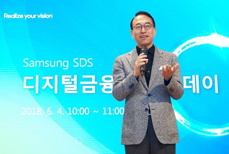 삼성SDS, 블록체인 기술로 디지털금융혁신 선도