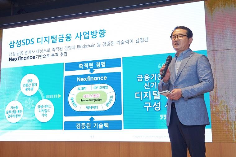 [보도자료] 삼성SDS, 블록체인 기술로 디지털금융혁신 선도