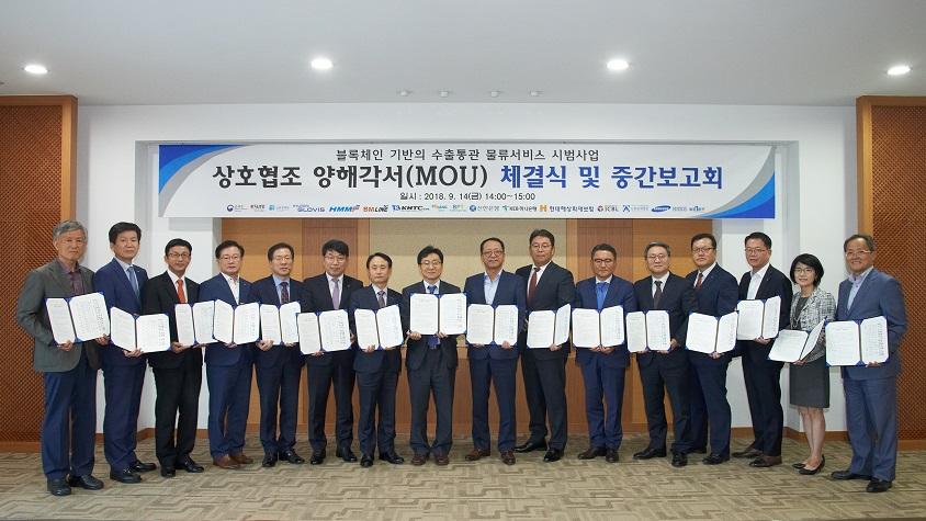 삼성SDS는 14일 오후 관세청과 48개 기관·기업과 함께 블록체인 기반 수출통관 물류서비스 사업추진을 위한 협약을 체결했다.
