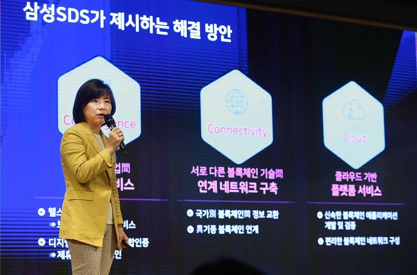 블록체인 사업 방향에 대해 설명하는 삼성SDS 블록체인센터장 홍혜진 전무