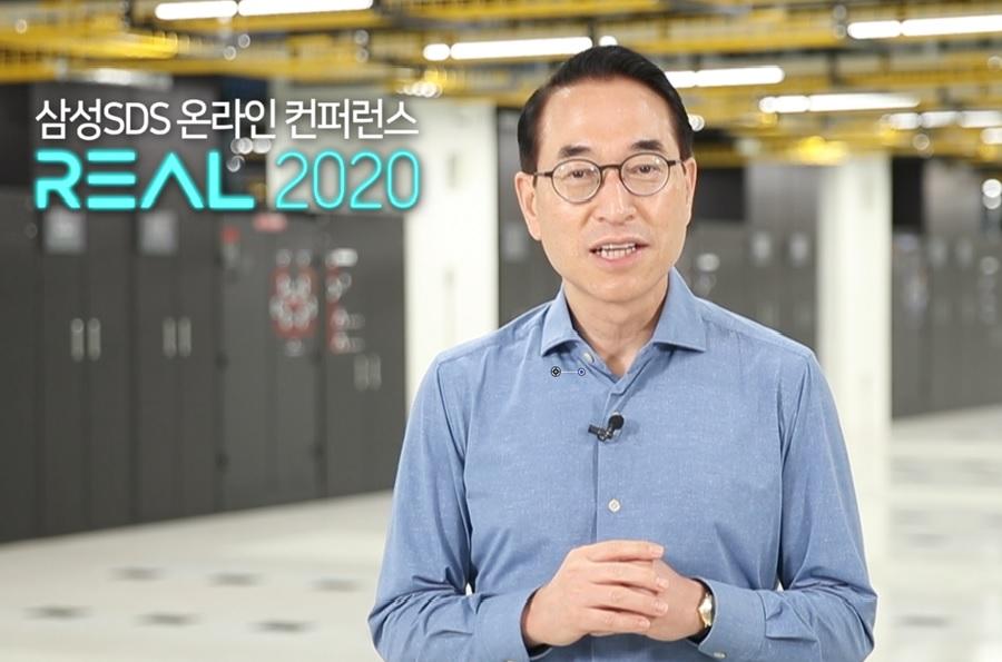삼성SDS 홍원표 대표이사가 상암 데이터센터에서 'REAL(리얼) 2020' 환영사를 하고 있다.
